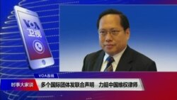 VOA连线(何俊仁):多个国际团体发联合声明,力挺中国维权律师