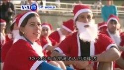VOA國際60秒(粵語): 2015年12月15日