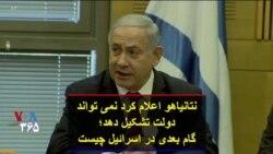 نتانیاهو اعلام کرد نمی تواند دولت تشکیل دهد؛ گام بعدی در اسرائیل چیست