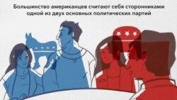 Кандидат от «третьей партии»