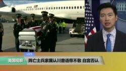 VOA连线:阵亡士兵家属认川普语带不敬,白宫否认