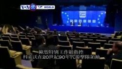 VOA國際60秒(粵語): 2014年07月29日
