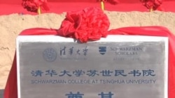 黑石集團創始人捐1億美元清華建書院