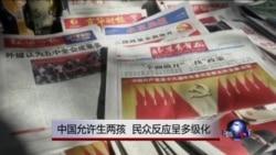 中国允许生两孩 两孩反应呈多级化