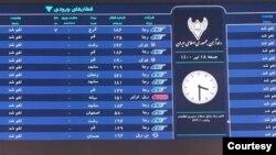 حمله سایبری به سیستم کامپیوتری راه آهن ایران - عکس از شبکههای اجتماعی