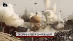 年终报道:2015年中东局势将引来动荡的变革