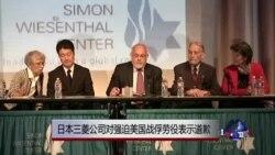 日本三菱公司对强迫美国战俘劳役表示道歉