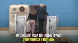 Президент США Дональд Трамп начинает европейское турне