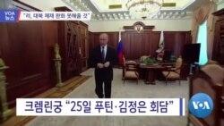 """[VOA 뉴스] """"러, 대북 제재 완화 못해줄 것"""""""