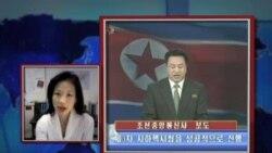 VOA连线: 白宫严厉谴责朝鲜核试验
