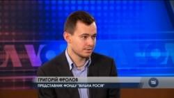 Григорій Фролов: Україна стала прихистком для росіян, які виступають проти Путіна. Відео