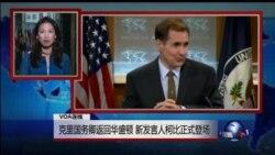 VOA连线:克里国务卿返回华盛顿 新发言人柯比正式登场