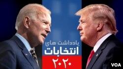 2020 election / انتخابات ۲۰۲۰