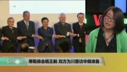 时事看台:蒂勒森会晤王毅,双方为川普访华做准备