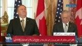 نسخه کامل نشست خبری وزرای خارجه و دفاع آمریکا و همتایان کانادایی
