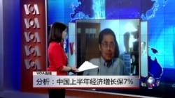 VOA连线:分析:中国上半年经济增长保7%