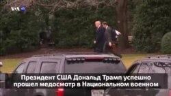 Новости США за 60 секунд. 13 января 2018 года