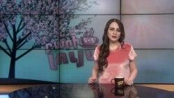 Բարի Լույս. Ինեսա Մխիթարյան՝ հայկական ծագումով Հոլիվուդի նոր աստղը