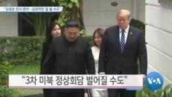 """[VOA 뉴스] """"김정은 친서 받아…긍정적인 일 될 수도"""""""