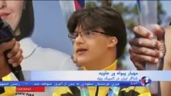 مهیار پیوله ور جاوید،شناگر ایران در المپیک ویژه