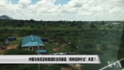 """中国与肯尼亚铁路借款合同暴露""""债务陷阱外交""""本质?"""