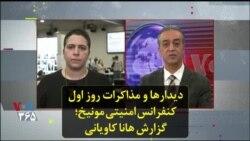 دیدارها و مذاکرات روز اول کنفرانس امنیتی مونیخ؛ گزارش هانا کاویانی