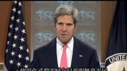 2013-08-27 美國之音視頻新聞: 克里稱在敘利亞使用化武是道德敗壞