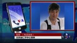 VOA连线: 中国加强安全立法,外界担心压缩NGO组织活动空间