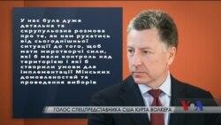Курт Волкер розповів про підсумки переговорів з Сурковим. Відео