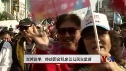 台湾选举:终结国会乱象回归民主监督
