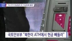"""[VOA 뉴스] """"북 ATM 현금탈취 후 가상화폐 활용"""""""