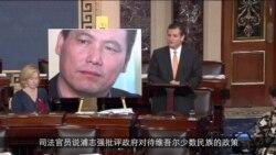美参议员克鲁兹院会发言批中国人权(三)