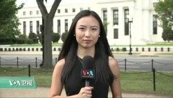 VOA连线:美联储结束议息会议 维持基准利率不变