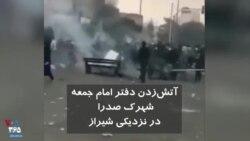 آتشزدن دفتر امام جمعه شهرک صدرا در نزدیکی شیراز