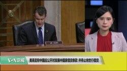 VOA连线: 美高官称中国应公开对发展中国家借贷条款 并停止向世行借贷