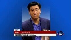 VOA连线:鲍朴谈中国的审查制度