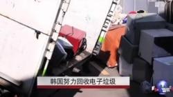 韩国努力回收电子垃圾