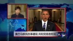 VOA连线:奥巴马移民改革硬闯,共和党扬言抵制
