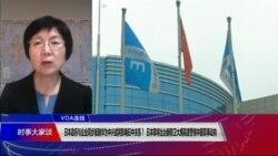 VOA连线(小玉):日本政府与企业同步抵制华为中兴或将影响日中关系?日本即将出台新防卫大纲高度警惕中国军事动向