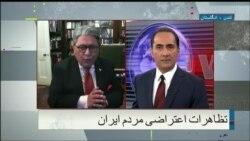 برنامه ویژه خبری درباره اعتراضات روز یکشنبه ۲۲ دیماه در ایران