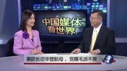 中国媒体看世界:美防长访华登航母, 党媒毛派不爽