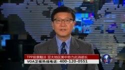 VOA卫视(2016年10月16日 时事大家谈 完整版)