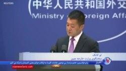 تصمیم السالوادور برای قطع روابط دیپلماتیک با تایوان