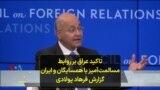 تاکید عراق بر روابط مسالمتآمیز با همسایگان و ایران؛ گزارش فرهاد پولادی