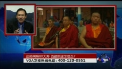 时事大家谈:达赖喇嘛80大寿,西藏前途怎么走?