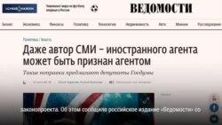 В России журналисты могут быть признаны иностранными агентами