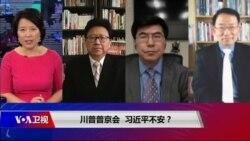 【焦点对话】2018.7.20 联欧抗美,北京为何难成功?川普普京会,习近平不安?