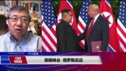 VOA连线(白桦):美朝峰会 俄罗斯反应
