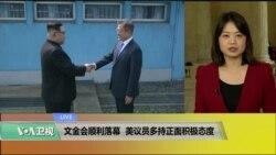 """VOA连线(李逸华):""""文金会""""顺利落幕,美议员多持正面积极态度"""