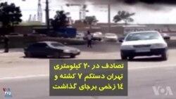 تصادف و سوختن اتوبوس در نزدیکی تهران دستکم هفت کشته برجای گذاشت